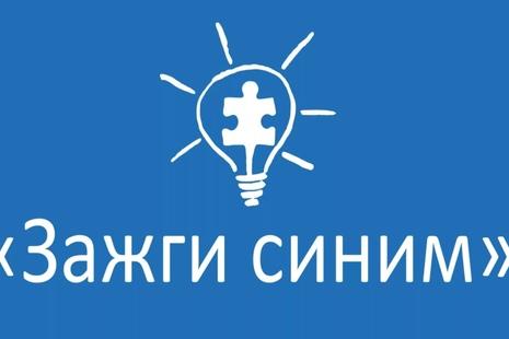 2 апреля стартует Всемирная акция «Зажги синим»